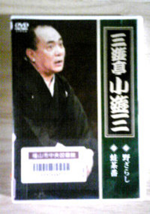 100921koyuuza2