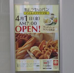 110329kimuraya2