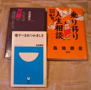 110525shimaji2