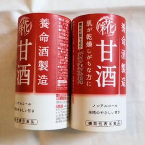 200802amazake
