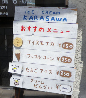 200827karasawa1