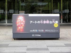 201018bijyutu