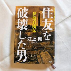 201105sumitomo